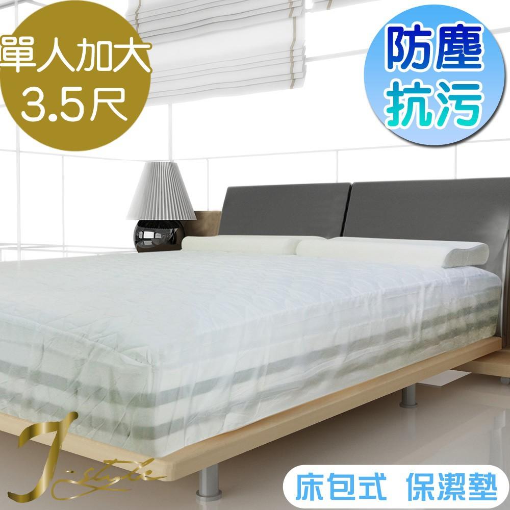 【J-style 婕絲黛】透氣防污防塵鋪棉格紋亮白床包式保潔墊(單人加大3.5尺)