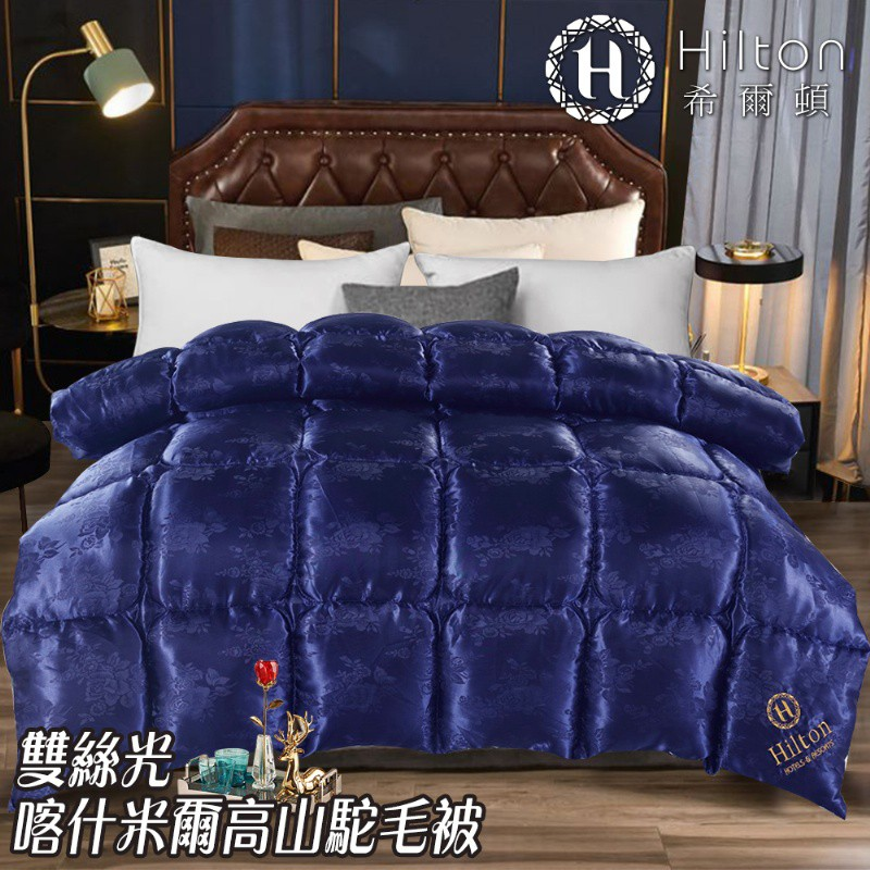 【免運】Hilton希爾頓 凡爾賽宮 雙絲光 喀什米爾 高山駝毛被 3.2KG-藍 羊毛被