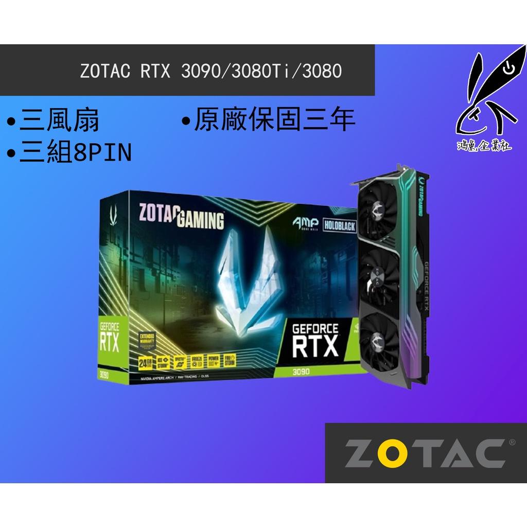❰ 鴻兔 ❱ 原價釋出 ✨預購請聊聊排單✨ZOTAC GAMING RTX 3090 / 3080ti / 3080