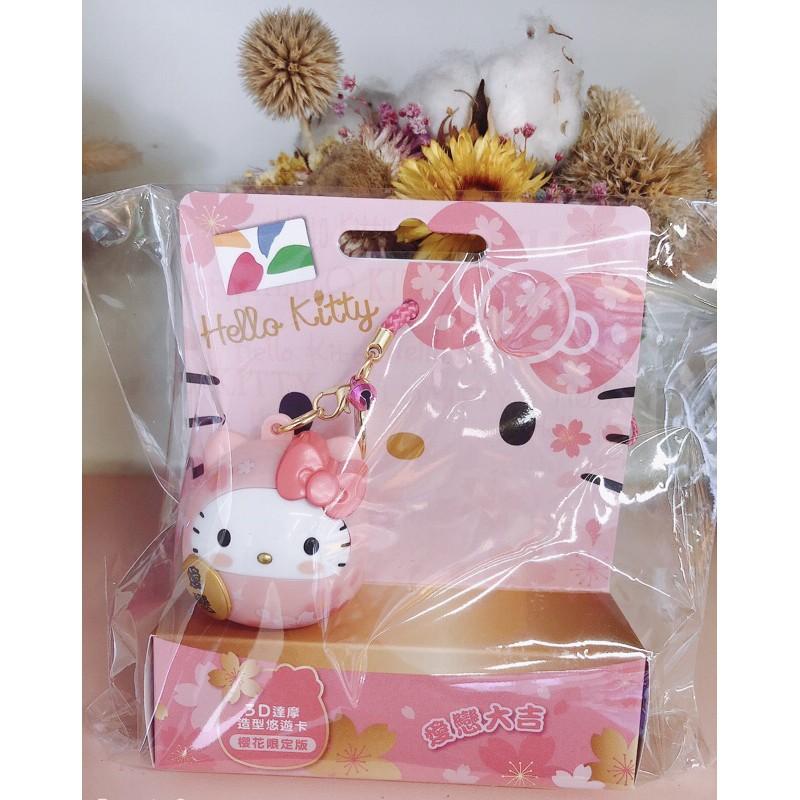 Kitty達摩3D造型悠遊卡 櫻花限定版 粉色達摩 現貨