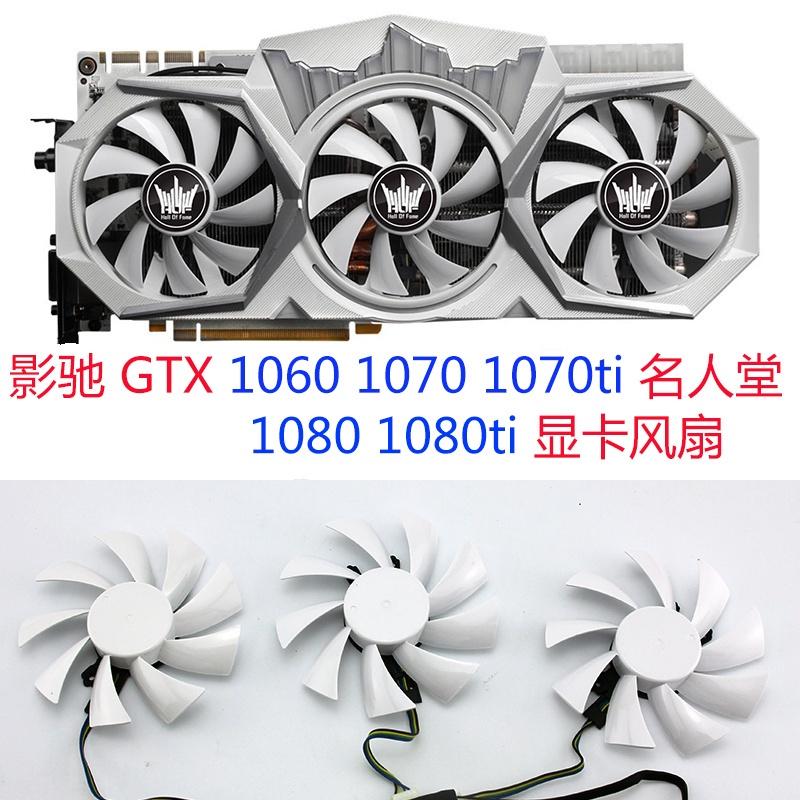 🌸🌸台灣現貨免運喔🌸🌸🍀散熱風扇 影馳 GTX 1060 1070 1070ti 1080 1080ti 名人