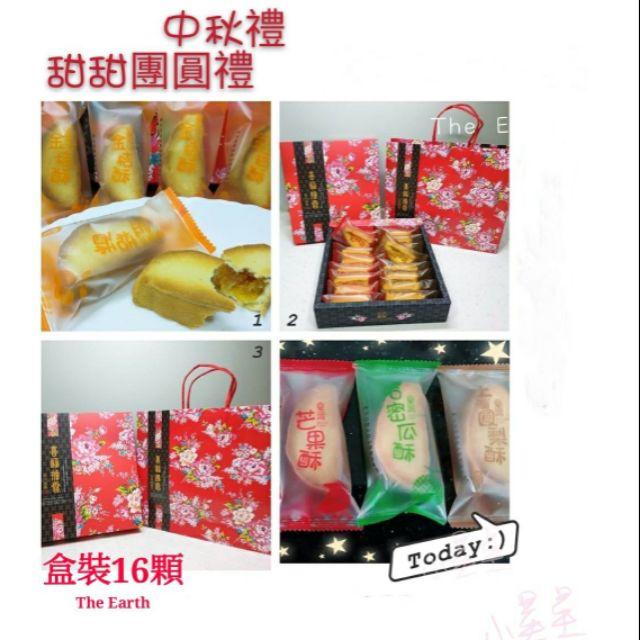 臺灣造型鳳梨酥/綜合酥禮盒
