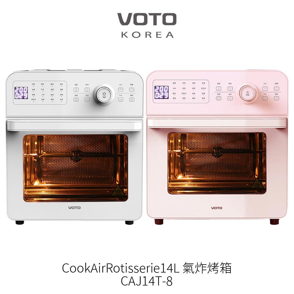 韓國VOTO CookAirRotisserie 氣炸烤箱14公升 典雅白/櫻花粉/鋼琴黑 8件組 CAJ14T-8