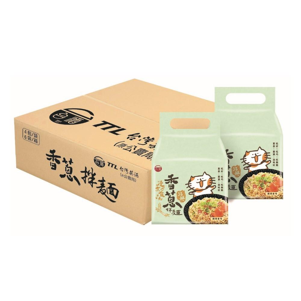 【台酒TTL】台酒漫煮食光-紹興香蔥拌麵(24包/箱)