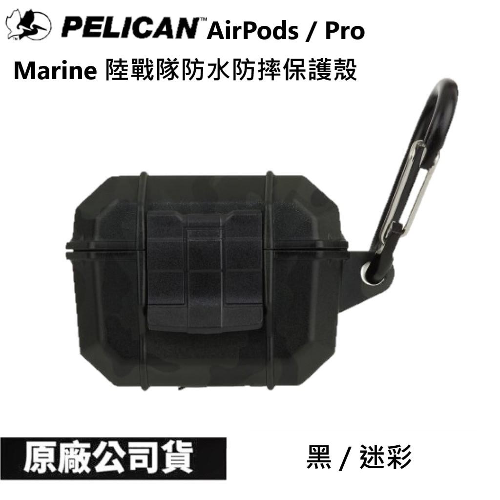 美國 Pelican 派力肯 AirPods Pro Marine 陸戰隊防水防摔保護殼