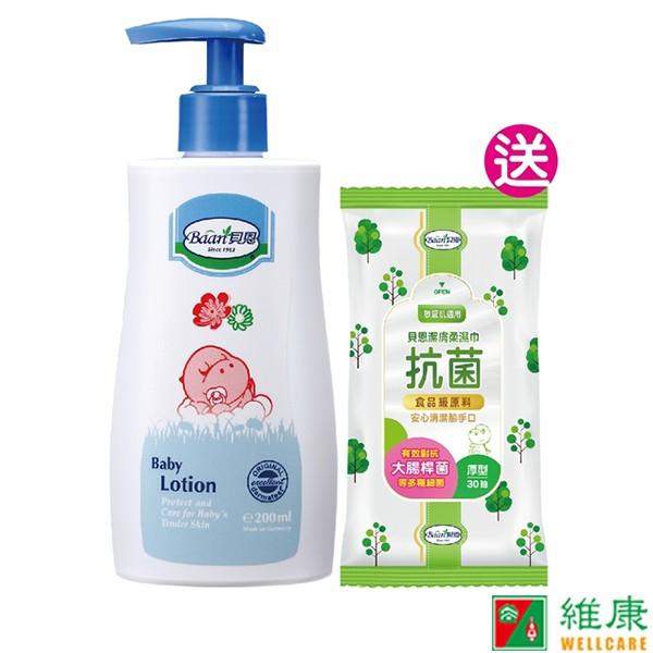 Baan 貝恩 嬰兒爽膚乳液 200ml/瓶 加贈抗菌濕巾30抽乙包 維康 限時促銷 1031