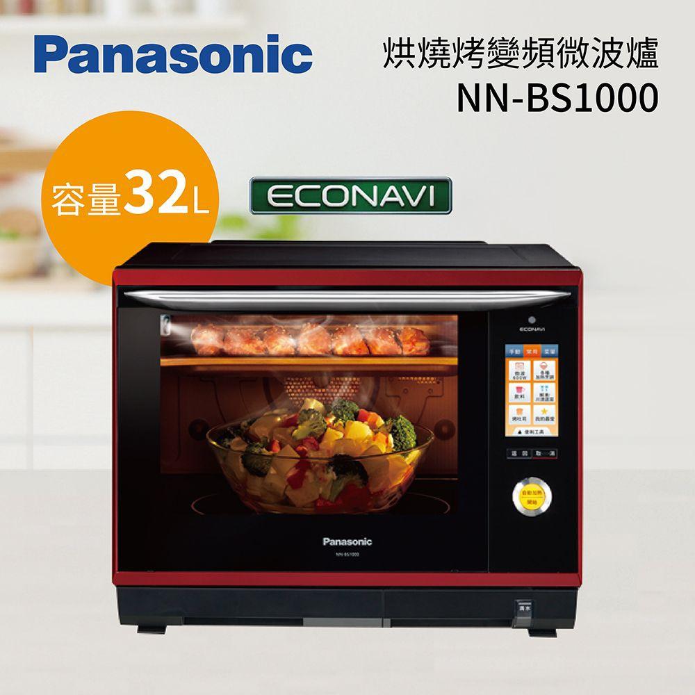 Panasonic 國際牌 NN-BS1000 蒸烘烤變頻微波爐 32公升