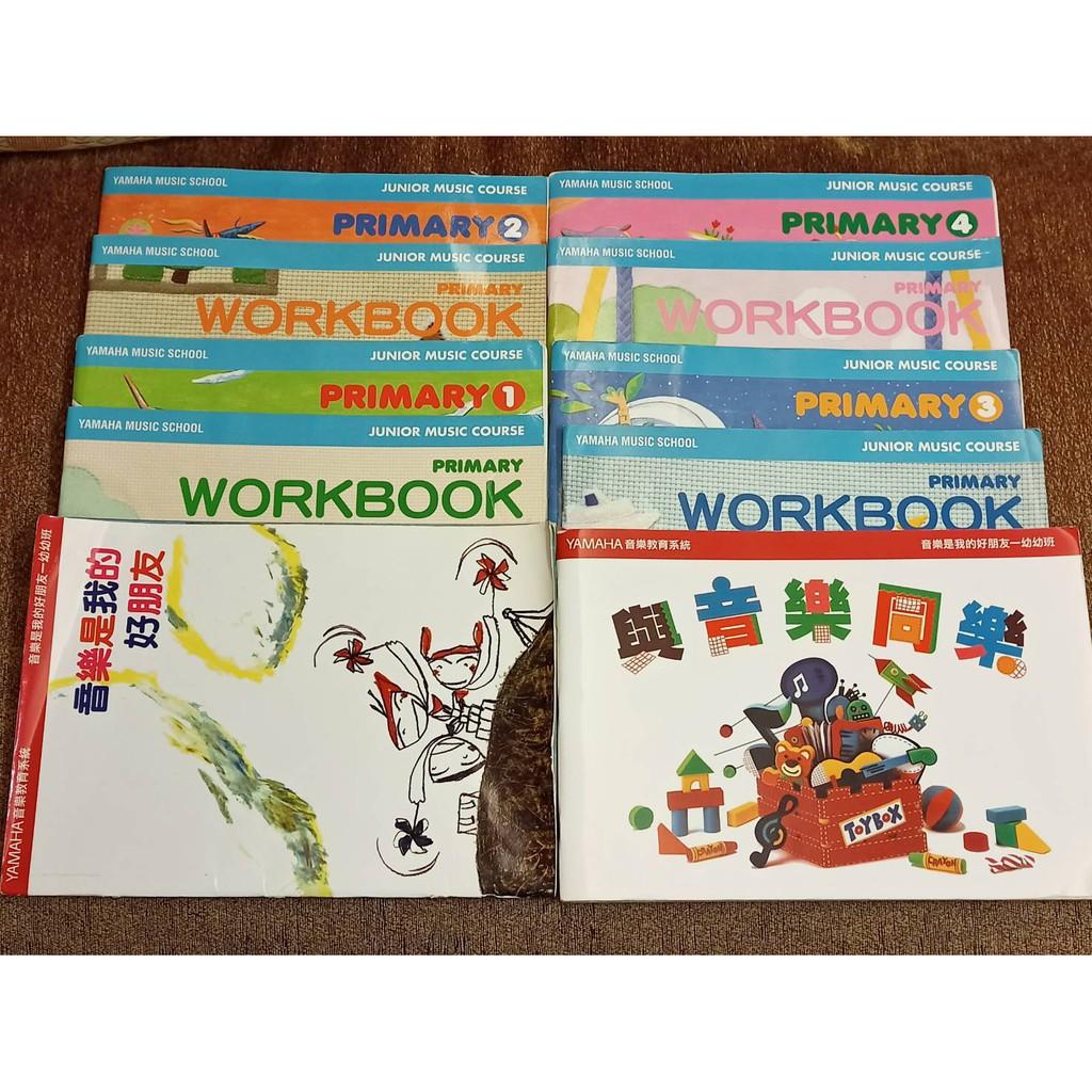 Yamaha功學社山葉音樂教室 幼幼 幼兒 兒童先修班 課本PRIMARY 練習本WORKBOOK