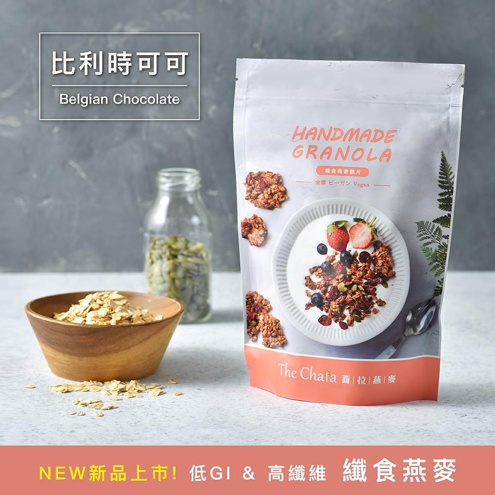 The Chala 蕎拉燕麥【比利時可可】纖食燕麥脆片150g