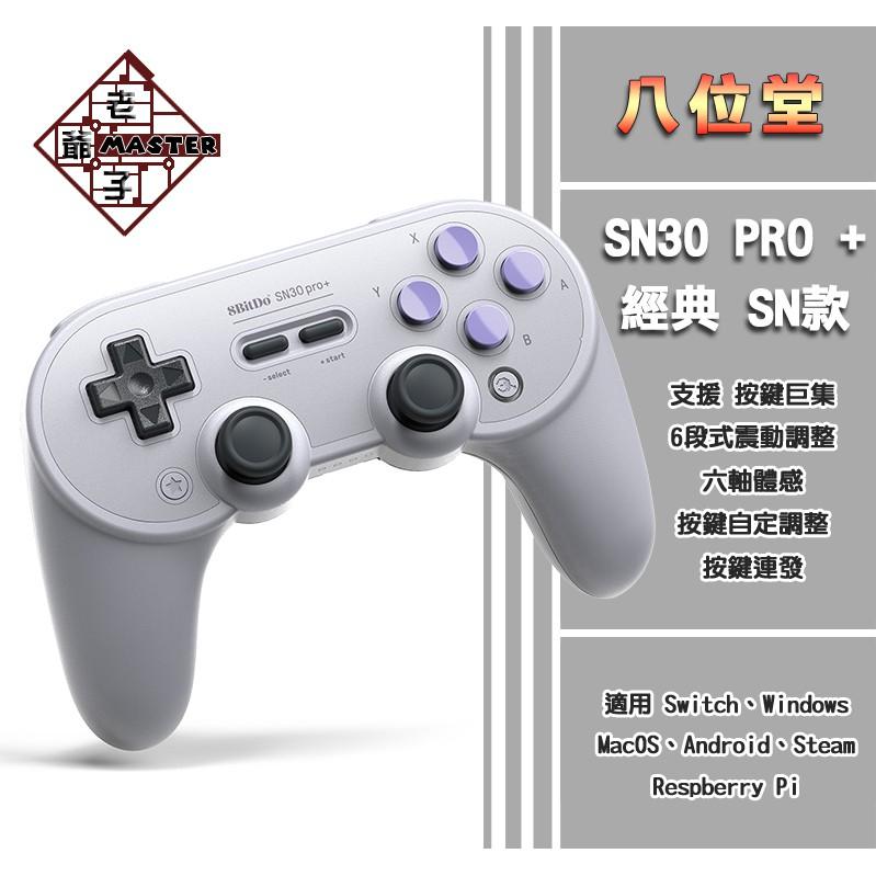 現貨 八位堂 8Bitdo NS Switch SN30 PRO+ SN 無線 藍芽 控制器 手把 搖桿 巨集 /老爺子