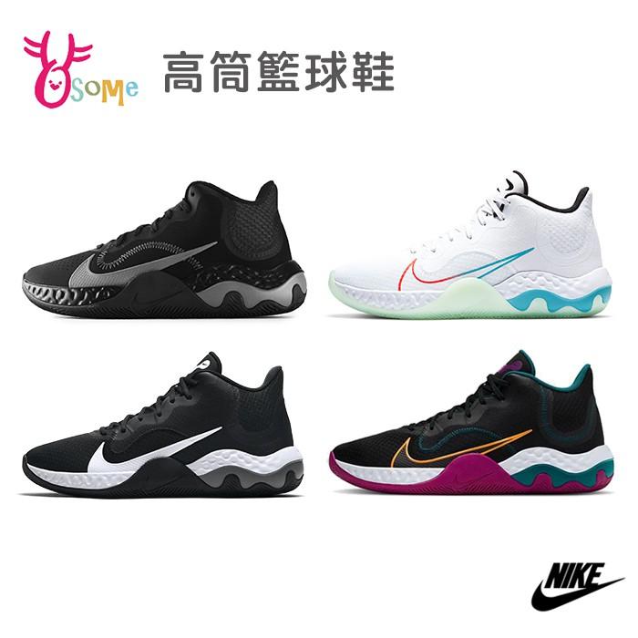 4款 NIKE籃球鞋 男女鞋 高筒籃球鞋 運動鞋 避震 情侶 RENEW ELEVATE Q7002 OSOME奧森