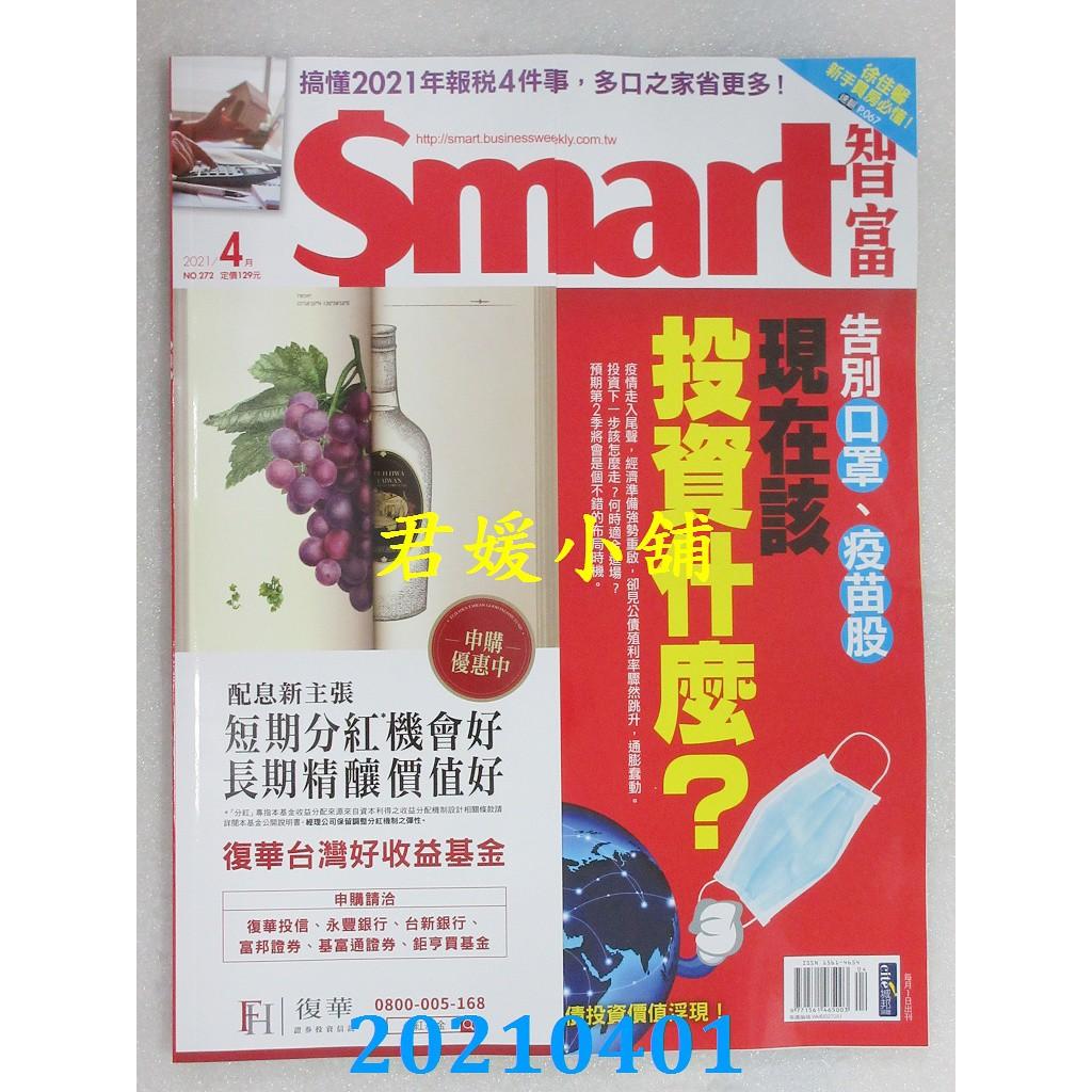 4月  Smart智富月刊 4月號/2021 第272期(全新)