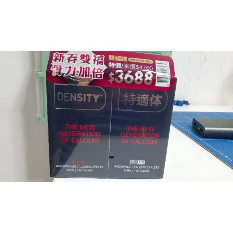 (一瓶)特適體-Density~特適体 ~奈米鈣 ~非晶鈣(60錠)