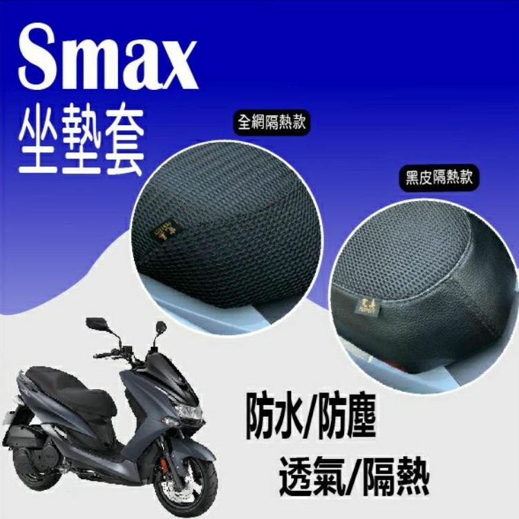山葉 Smax 155 坐墊套 隔熱坐墊套 坐墊隔熱 透明坐墊套 黑皮 全網 隔熱 座墊 椅套 椅墊