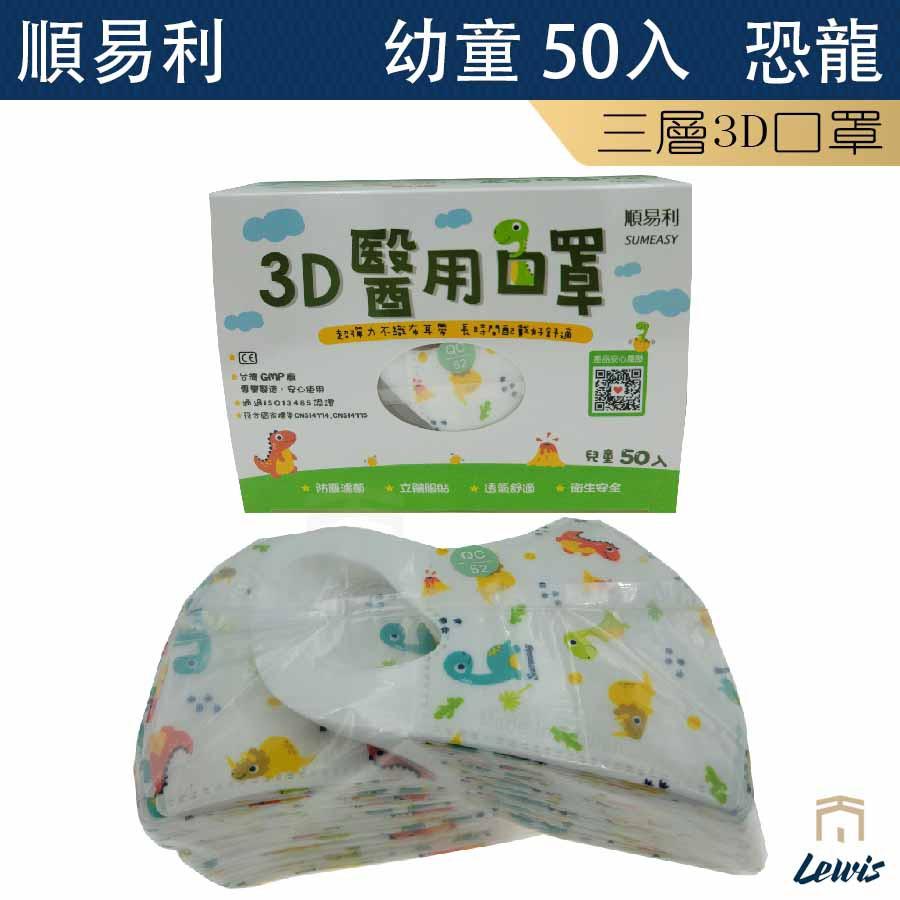 幼童醫用口罩 XS 幼幼口罩 3D醫療級口罩 立體口罩 醫療用口罩 防塵濾菌口罩 透氣口罩 醫療口罩 順易利 雷威士