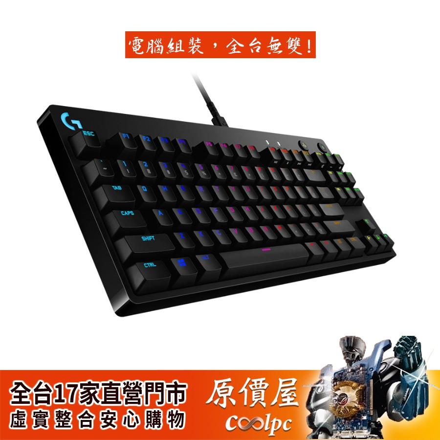Logitech羅技 G PRO X 機械式遊戲鍵盤 RGB/87鍵/中文/GX青軸/鍵盤/原價屋
