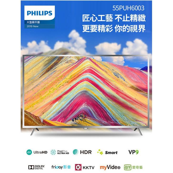💥【PHILIPS飛利浦】55吋4K聯網液晶電視 55PUH6003特惠中💥 4K液晶電視破裂更換,無電無聲維修