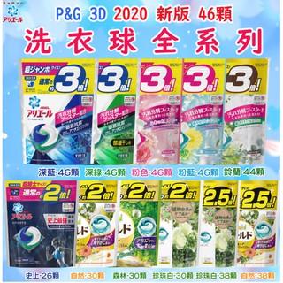 新版 46入 44入 P&G 2.5倍 3倍 日本 ARIEL GEL BALL 3D洗衣膠球 3D洗衣球 洗衣球 新北市