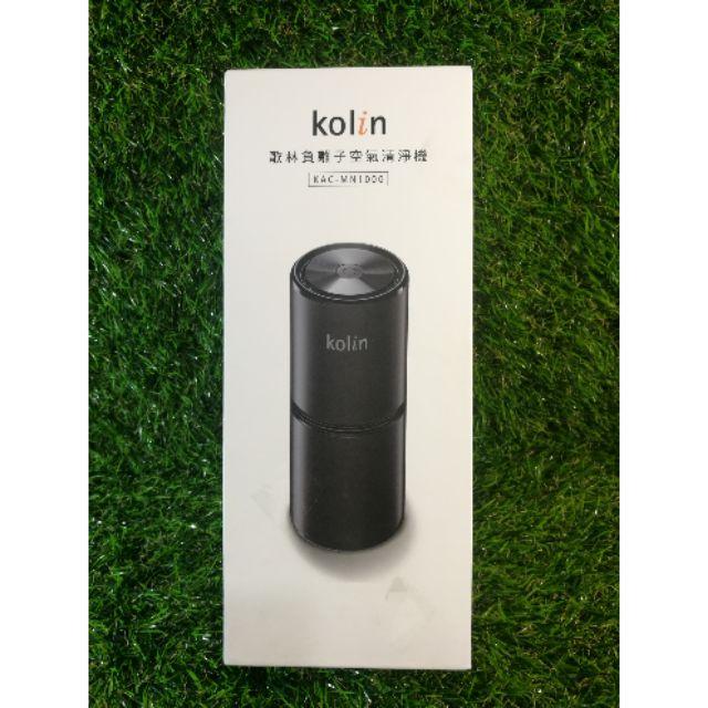 現貨 Kolin 歌林 歌林負離子空氣清淨機KAC-MN1000(抗菌/消菌/抑菌/殺毒/消毒/去味/PM2.5)