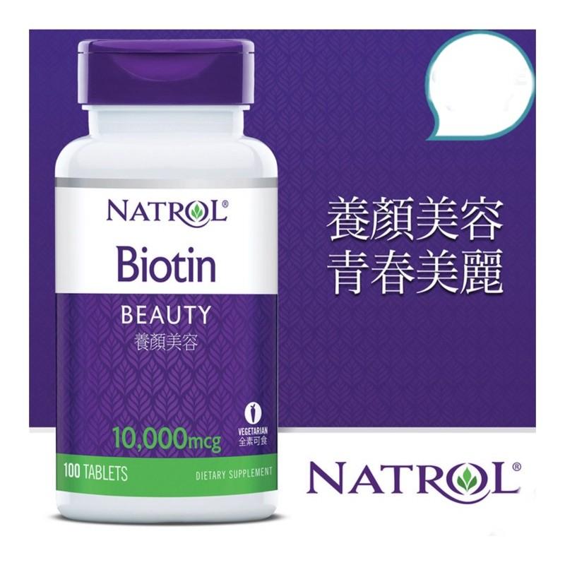 [現貨]Biotin 生物素 5000mg 250粒 草莓口味  指甲 頭髮 皮膚 美國 Natrol 10000