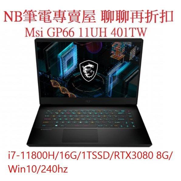 NB筆電專賣屋 全省含稅可刷卡分期 聊聊再折扣 MSI GP66 11UH 401TW RTX 3080