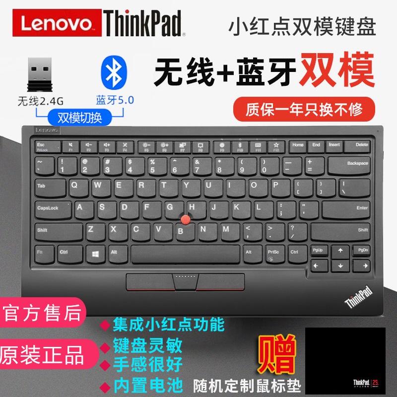 聯想ThinkPad無線藍牙雙模鍵盤指點杆小紅點USB有線鍵盤滑鼠一體