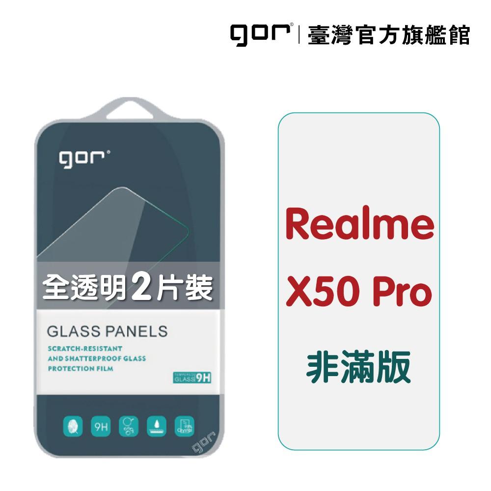 【GOR保護貼】Realme X50 Pro 9H鋼化玻璃保護貼 realme x50pro 全透明非滿版2片裝 公司貨