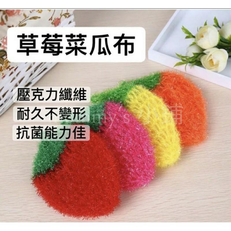 台湾现货  限時低價✎韓國熱銷創意 不沾油 草莓造型洗碗巾 菜瓜布 洗碗布 絲光手勾  手工刮花 可掛 草莓 洗碗巾