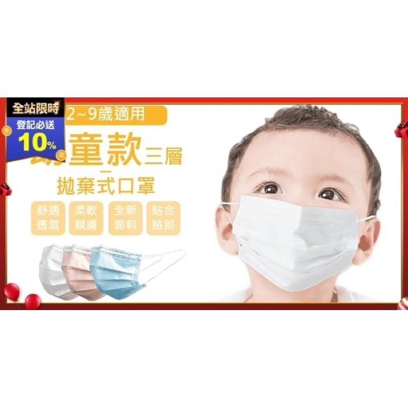 幼童款平面式三層拋棄式口罩(50入)