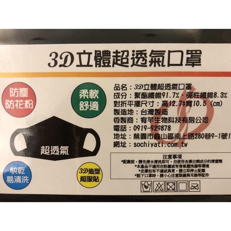 3D立體超透氣口罩,台灣製造,防花粉可水洗,三黑二紫不分售,非醫療級