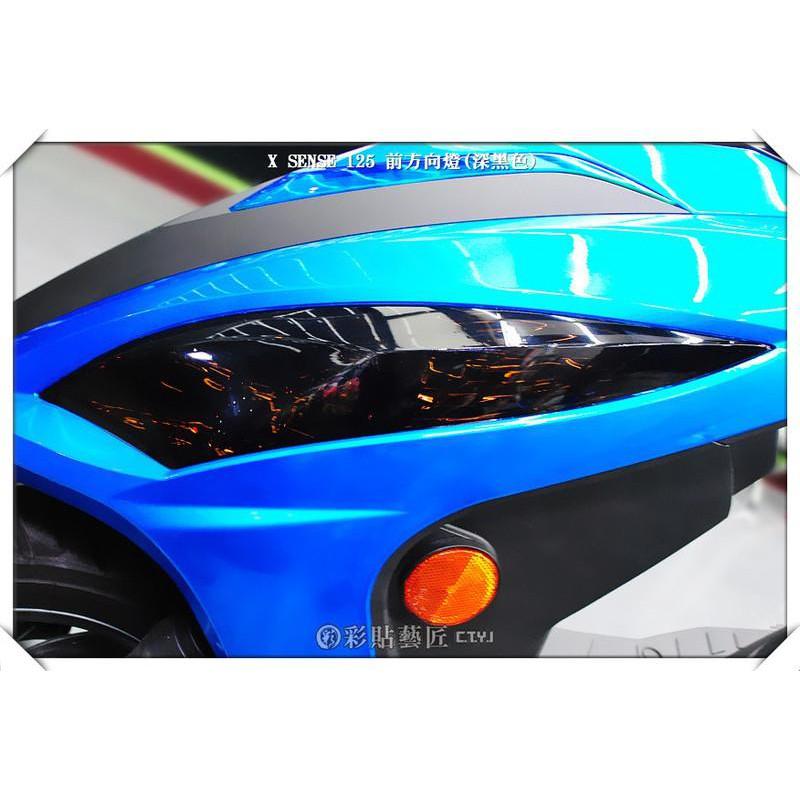 X SENSE XSENSE 125 彩貼藝匠 新竹 前方向燈(一對) 幻彩膜 燈膜 燈殼 車殼 防刮 遮傷 保護 車膜