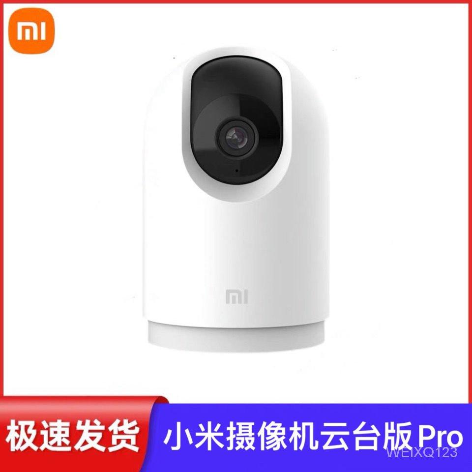 【下單速發 關注有禮】小米家智能攝像機雲台版Pro監控攝像頭家用2k超清AI360°全景 1qPL
