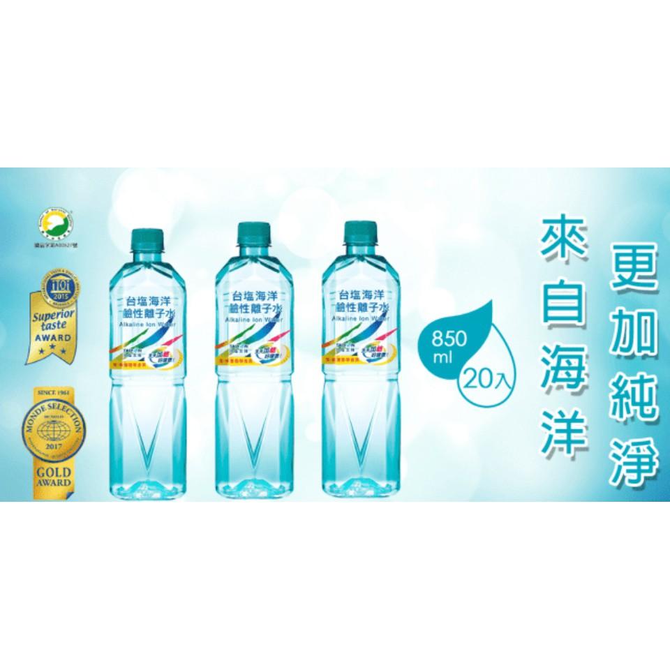 台鹽海洋鹼性離子水Pet850ml /一箱/20瓶
