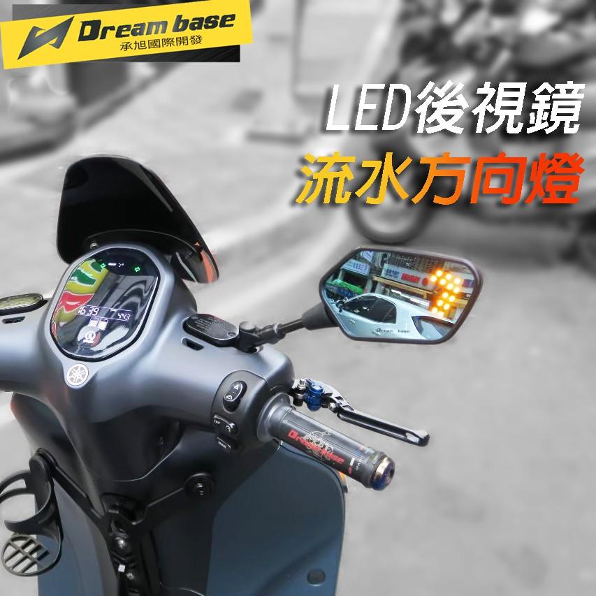 承旭🏆序列式LED後照鏡 鏡面方向燈 流水 DRG JETSR Force Smax 勁戰 彪虎「承旭LED後照鏡」