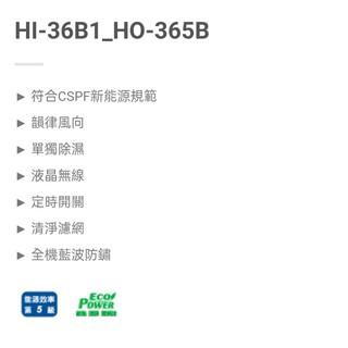 台南 禾聯 定頻冷氣 HI-36B1 HO-365B 3.6kw HERAN 鎧哥冷氣 自助價 嘉義縣