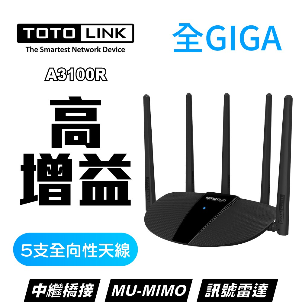 TOTOLINK A3100R  AC1200 雙頻 Wifi分享器 無線路由器 無線分享