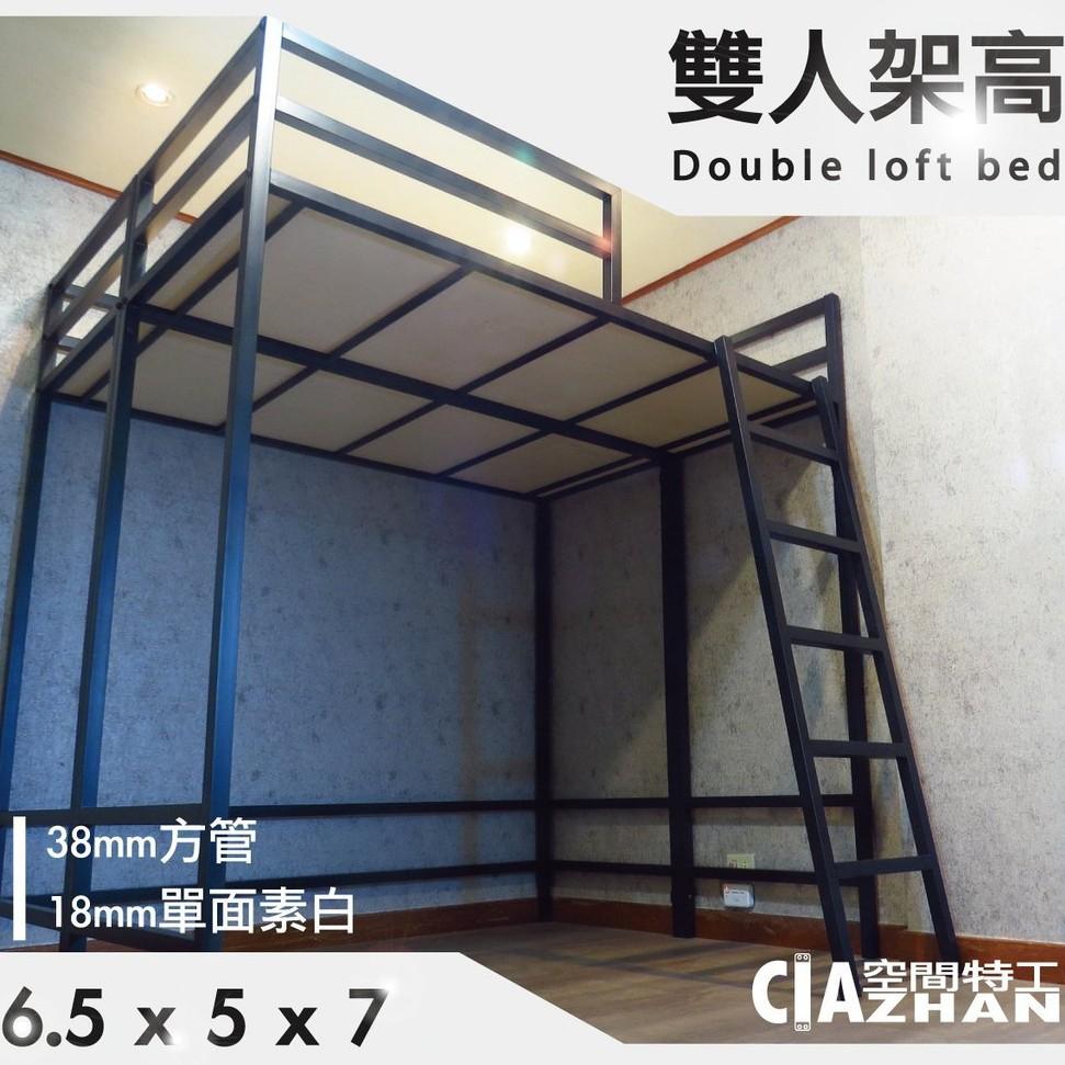 【空間特工】雙人方管架高床38mm 6.5x5x7尺 床架 高架床 T2E718