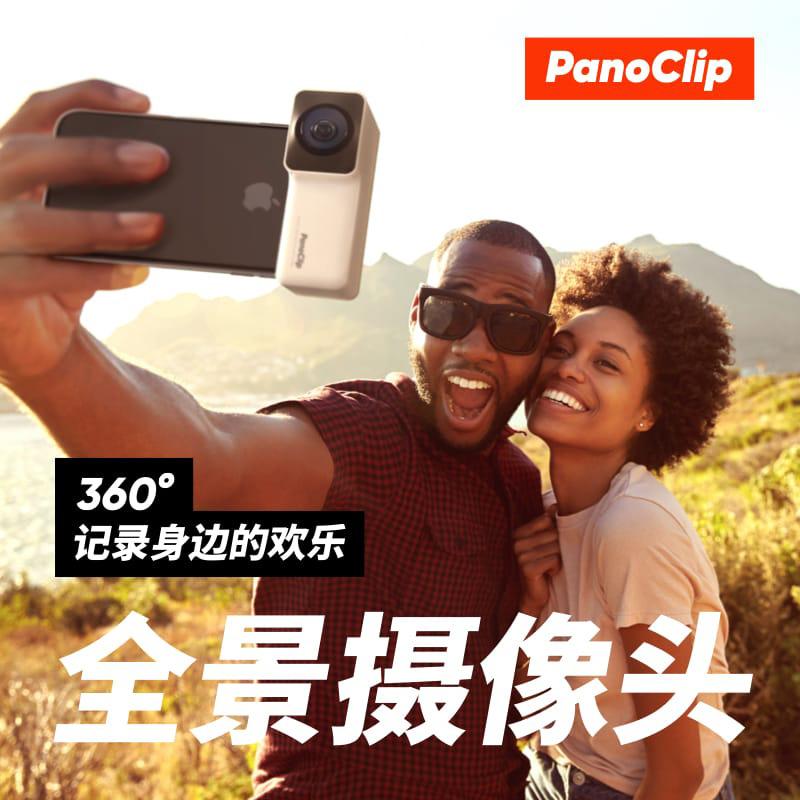 noClip IPhone 7/8/ 8Plus360度全景相機鏡頭 手機鏡頭 廣角鏡頭 廣角鏡 手機外機鏡頭 手機配件