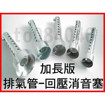 加長版-排氣管專用消音塞 音量可調 板井 K4A4/K4A8/K4A2/鯉魚嘴/毒蛇管/碳纖維排氣管/武田/吉村/HBP