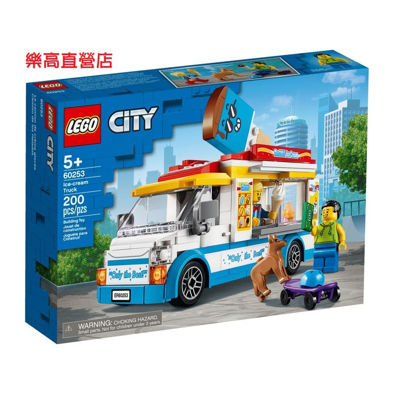 <樂高機器人林老師專賣店>LEGO 60253 城市系列 冰淇淋車