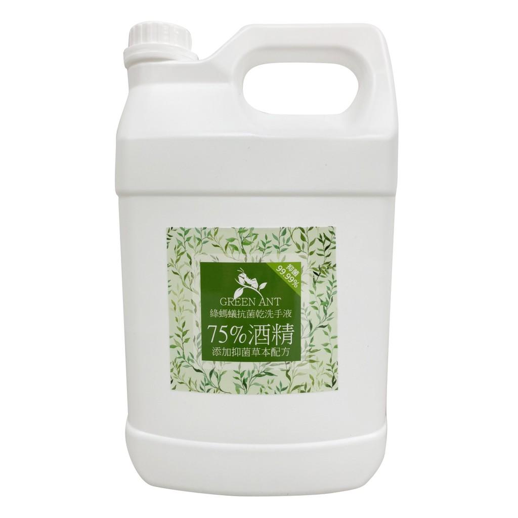 GREEN ANT綠螞蟻 抗菌乾洗手液 4公升 添加草本配方 現貨供應 防疫用品【超商一單一桶】【宅配一單2桶】