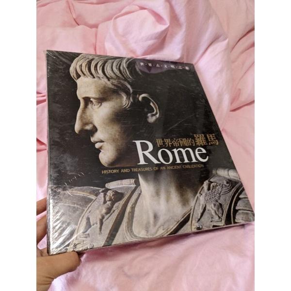 世界帝國的羅馬(世界古文明之旅系列)全新