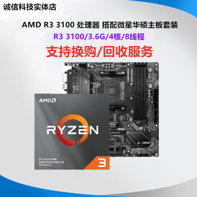 AMD銳龍r3 R3 3100 cpu 3300x r5 3500X 3600 3600X主板CPU套裝