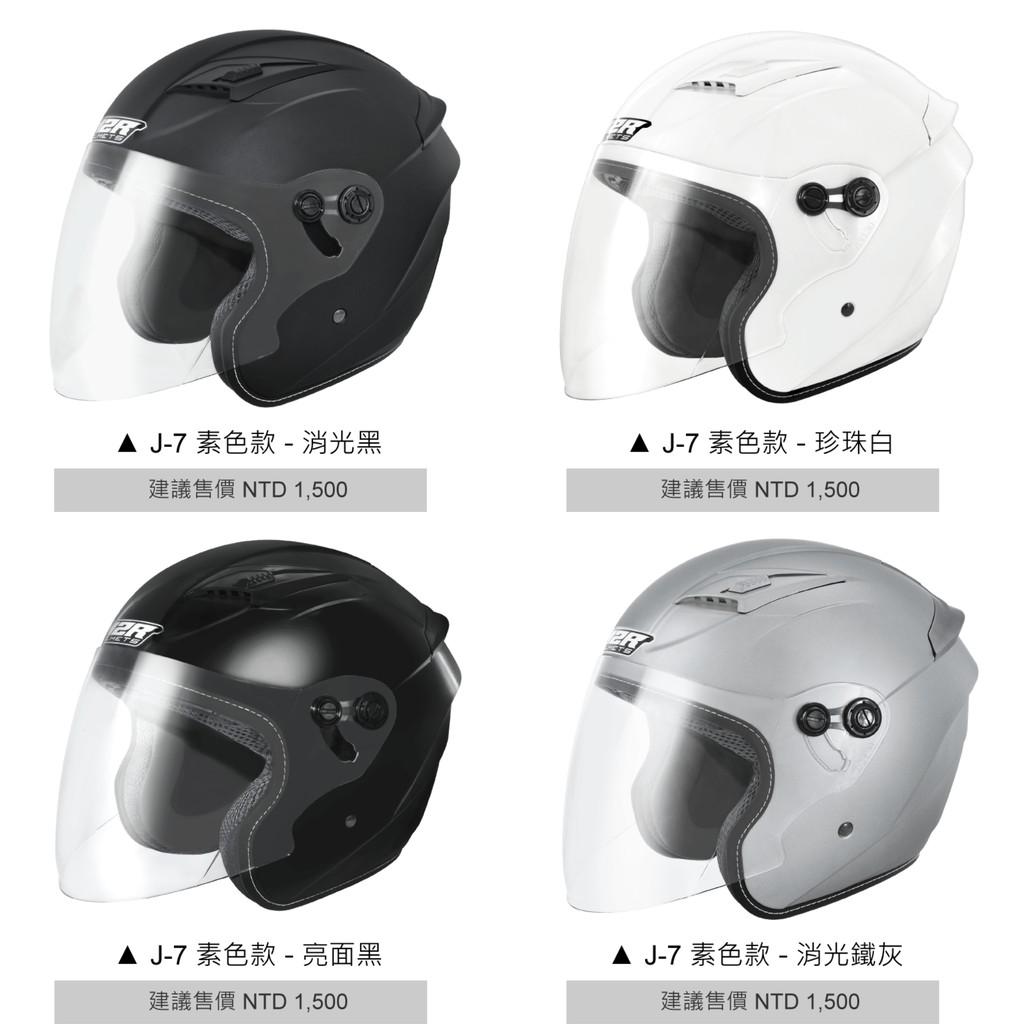 ✔開幕特惠👍M2R🔥J7 J-7 素色 透氣 四分之三 3/4 半罩安全帽 DD帽
