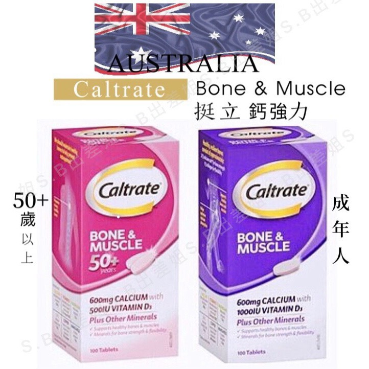 再度到貨 澳洲版 Caltrate 挺立 鈣強力錠 50+ / 成年人 100錠 出差姐 挺立鈣 強力錠 鈣強力 澳洲