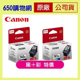 (含稅) Canon PG-740 XL CL-741 XL 高容量 黑色 彩色 原廠墨水匣 740XL 741XL 臺北市