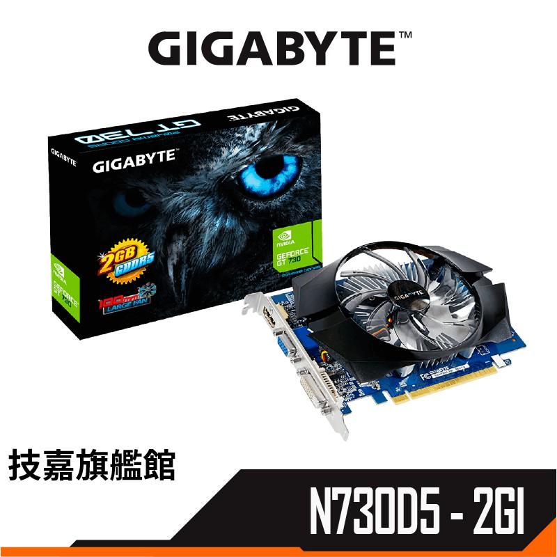 Gigabyte 技嘉 GV-N730D5-2GI 顯示卡 GT 730 GT730 三年保固