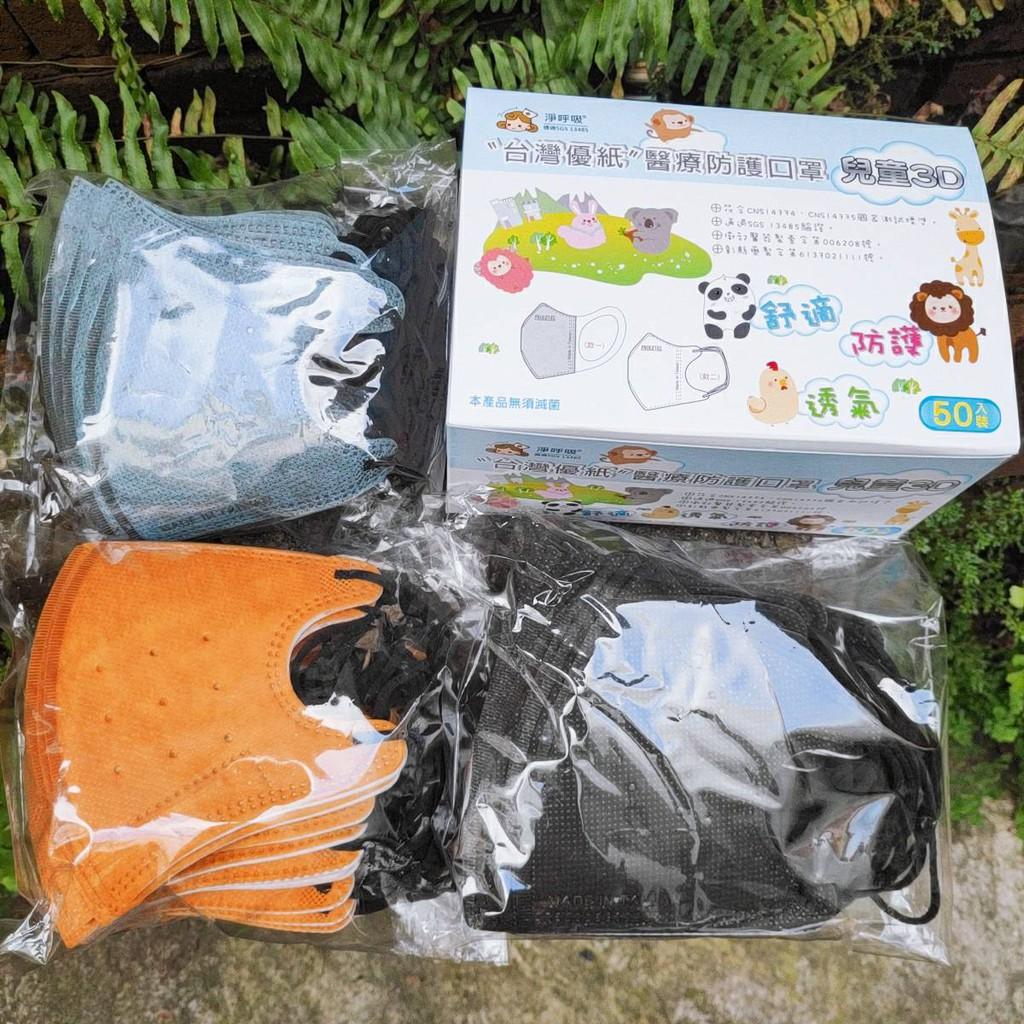 台灣優紙 3D兒童醫用口罩 3D幼幼醫用口罩 醫療口罩 小童口罩