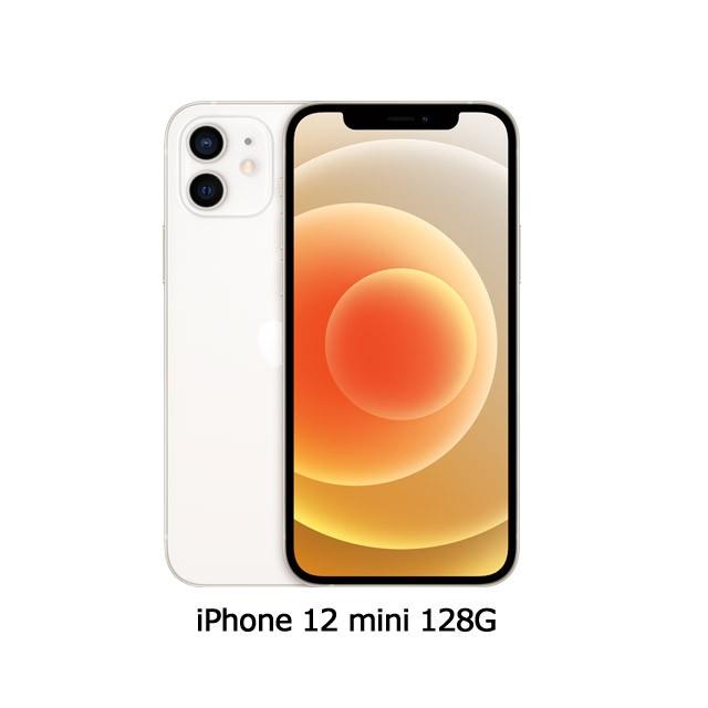★ Apple iPhone 12 mini (128G)-白色/綠色/藍色