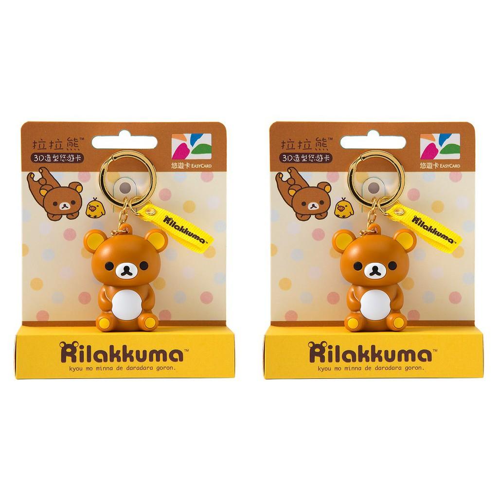 拉拉熊3D造型悠遊卡 拉拉熊 稀有 造型悠遊卡 全新上市